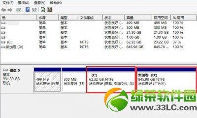 win8.1硬盘分区方法图文教程详解1