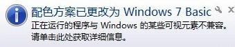 配色方案已更改为Windows 7 Basic