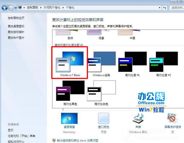 选择Windows 7 Basic
