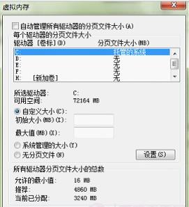 简单分析系统休眠和虚拟内存文件